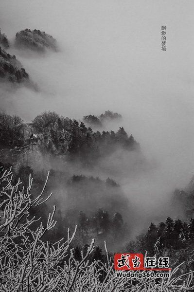 第三届中国武当国际摄影大展(武当组照):缥缈的梦境