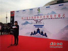 第25届全国摄影艺术展览在中华世纪坛隆重开幕