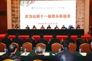 武当山举办第十一届香头联谊会