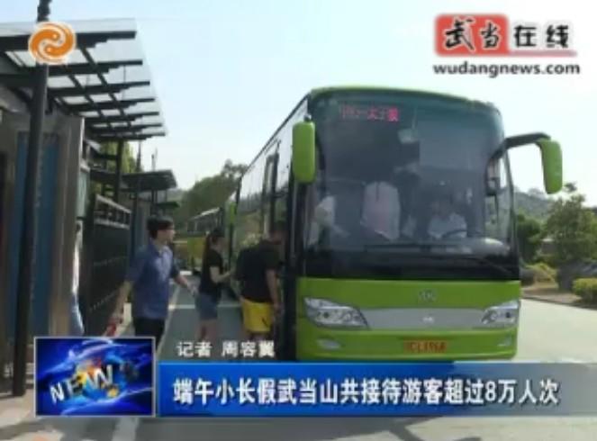 端午小长假武当山共接待游客超过8万人次
