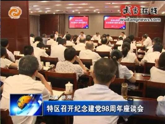 武当山特区召开纪念建党98周年座谈会
