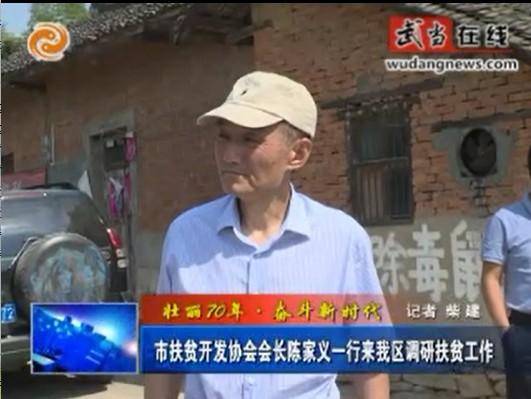 市扶贫开发协会会长陈家义一行来武当山调研扶贫工作