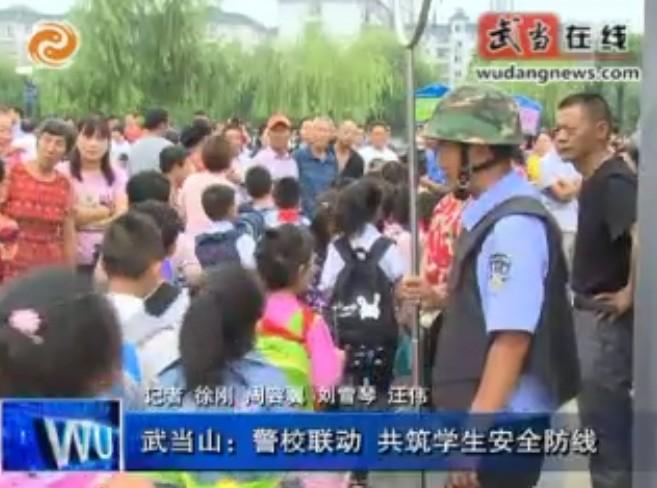 武当山:警校联动 共筑学生安全防线