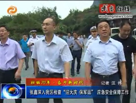 """张鑫深入武当山特区检查""""迎大庆 保军运""""应急安全保障工作"""