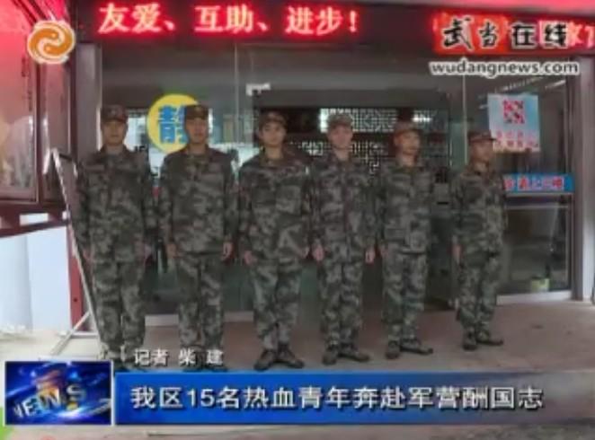 武当山特区15名热血青年奔赴军营酬国志
