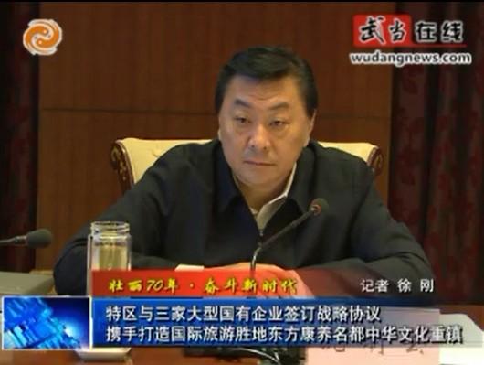 武当山特区与三家大型国有企业签订战略协议 携手打造国际旅游胜地东方康养名都中华文化重镇