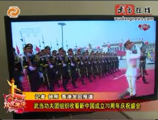 武当功夫团组织收看新中国成立70周年庆祝盛会