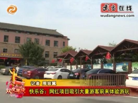 快乐谷:网红项目吸引大量游客前来体验游玩