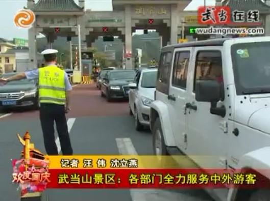 武当山景区:各部门全力服务中外游客
