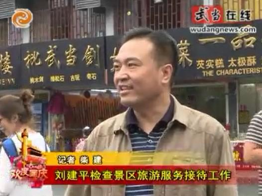 刘建平检查景区旅游服务接待工作