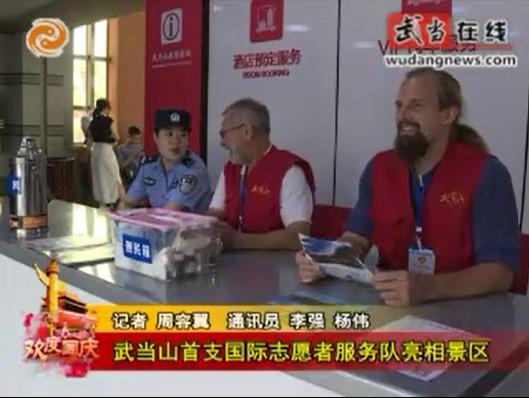 武当山首支国际志愿者服务队亮相景区