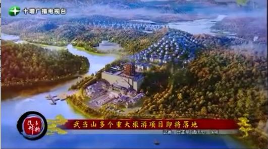 武当山多个重大旅游项目即将落地