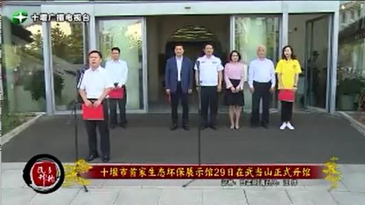 十堰市首家生态环保展示馆29日在武当山正式开馆