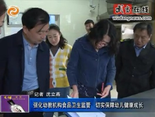 武当山:强化幼教机构食品卫生监管 切实保障幼儿健康成长