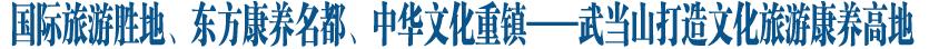 武当山旅游经济特区打造文化旅游康养高地