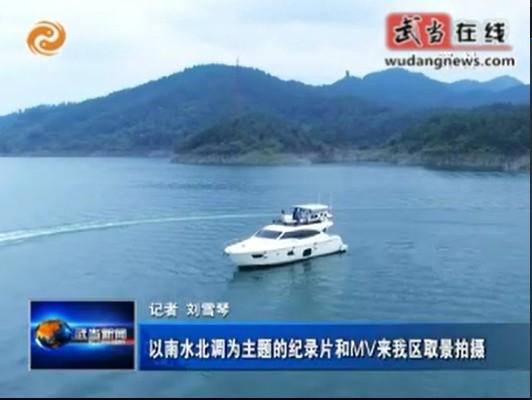 以南水北调为主题的纪录片和MV来武当山取景拍摄