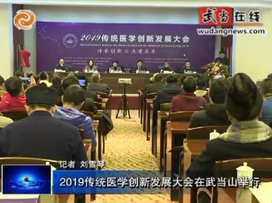 2019传统医学创新发展大会在武当山举行