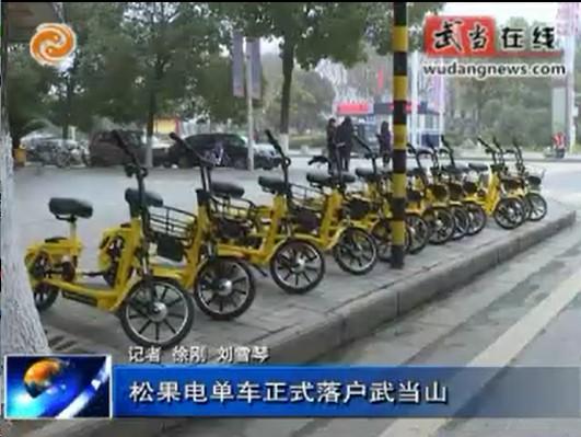 松果电单车正式落户武当山