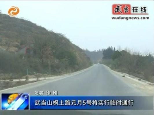武当山枫土路元月5号将实行临时通行