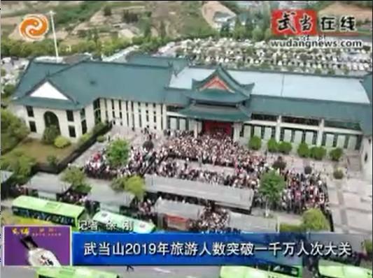 武当山2019年旅游人数突破一千万人次大关
