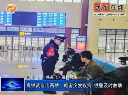高铁武当山西站:旅客
