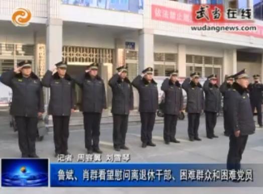 鲁斌、肖群看望慰问离退休干部、困难群众和困难党员