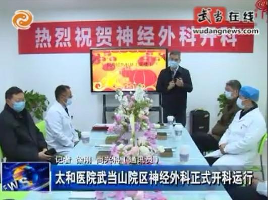 太和医院武当山院区神经外科正式开科运行