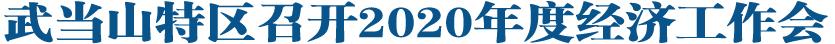 武当山特区召开2020年度经济工作会
