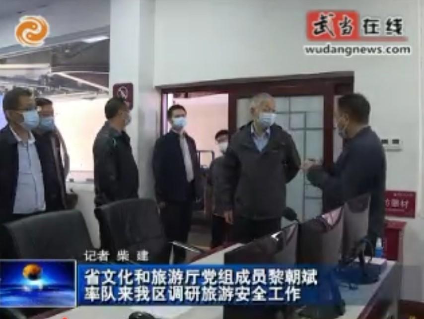 省文化和旅游厅党组成员黎朝斌率队来武当山特区调研旅游安全工作
