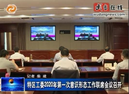 武当山特区工委2020年第一次意识形态工作联席会议召开