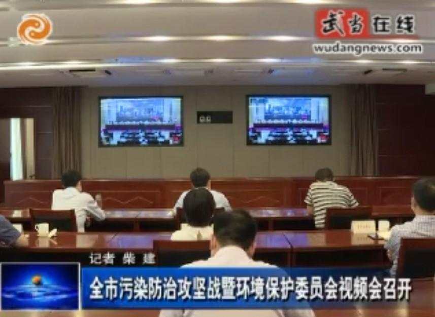 全市污染防治攻坚战暨环境保护委员会视频会召开