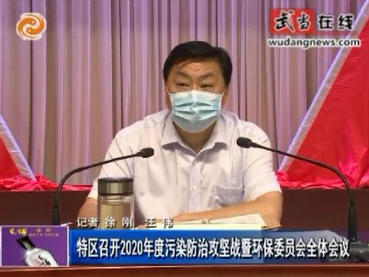 武当山特区召开2020年度污染防治攻坚战暨环保委员会全体会议