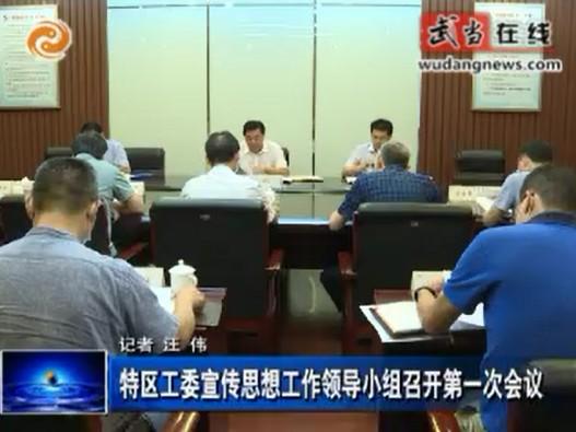 武当山特区工委宣传思想工作领导小组召开第一次会议