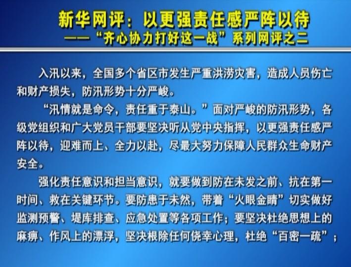 新华网评:以更强责任感严阵以待