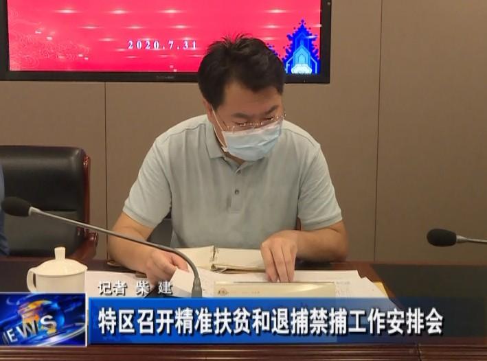 武当山特区召开精准扶贫和退捕禁捕工作安排会