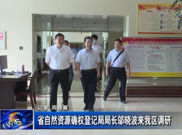 湖北省自然资源确权登记局局长邬晓波来武当山特区调研