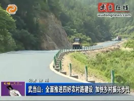 武当山:全面推进四好农村路建设 加快乡村振兴步伐