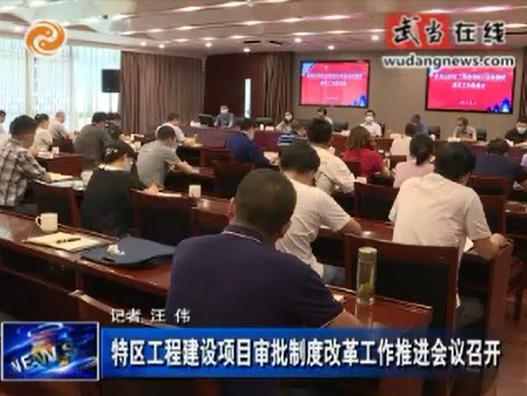 武当山特区工程建设项目审批制度改革工作推进会议召开