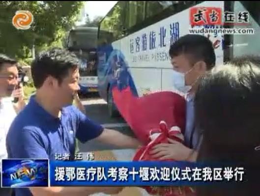 援鄂医疗队考察十堰欢迎仪式在武当山举行