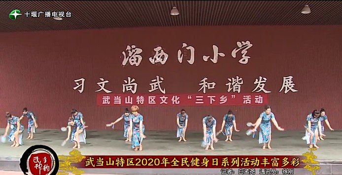 武当山特区2020年全民健身日系列活动丰富多彩