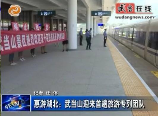 惠游湖北:武当山迎来首趟旅游专列团队