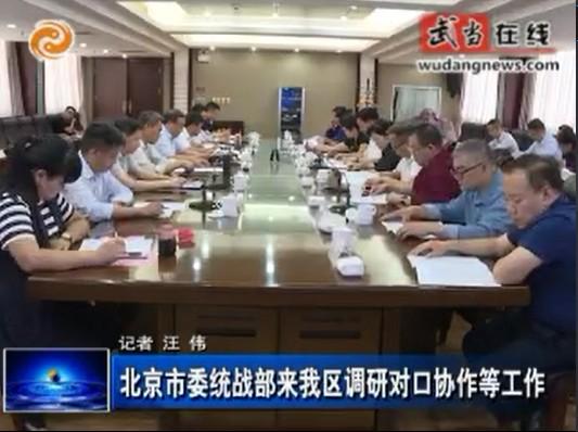 北京市委统战部来武当山调研对口协作等工作