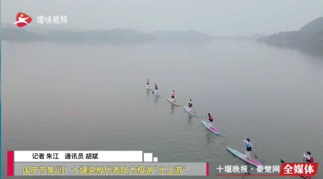 """国庆节集训!十堰桨板代表队太极湖""""水上游"""""""