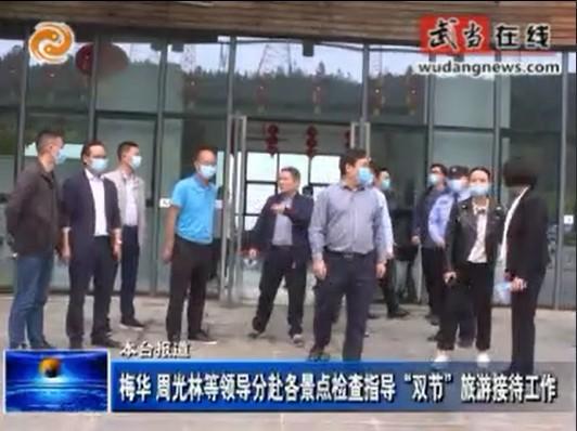 """梅华 周光林等领导分赴各景点检查指导""""双节""""旅游接待工作"""
