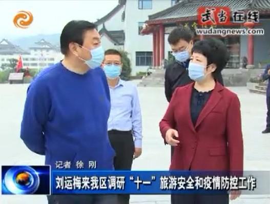 """刘运梅来武当山调研""""十一""""旅游安全和疫情防控工作"""