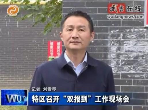 """武当山特区召开""""双报到""""工作现场会"""