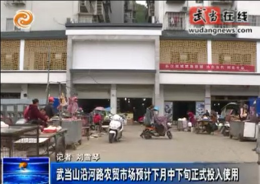 武当山沿河路农贸市场预计11月中下旬正式投入使用
