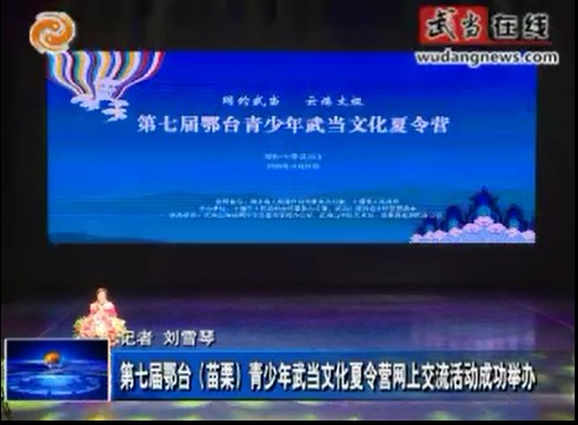 第七届鄂台(苗栗)青少年武当文化夏令营网上交流活动成功举办