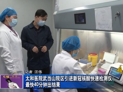 太和医院武当山院区引进新冠核酸快速检测仪 最快40分钟出结果