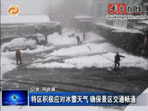 武当山特区积极应对冰